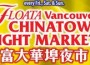 Mercado Nocturno de Chinatown